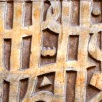 بيكاسو والخط العربي